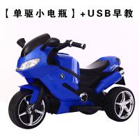 脉驰 儿童电动摩托车宝宝三轮车大号1-3-6岁小孩充电瓶玩具可坐人遥控