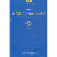 【正版新书直发】海德格尔论东西方对话(哲学文库)马琳中国人民大学出版社9787300124902