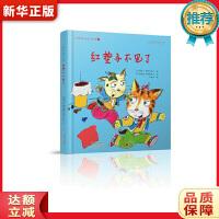 小猫凯蒂的成长故事:红垫子不见了 (土) A.彻纳尔奥卢 中国人口出版社9787510135675『新华书店 全新正版