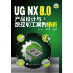 UG NX8.0产品设计与数控加工案例精析(附光盘)