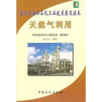 天然气利用――当代石油和石化工业技术普及读本