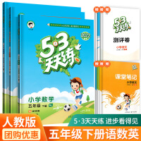 53天天练五年级下册语文数学英语全套人教版3本2021新版小学生同步练习册五三天天练小儿郎5.3