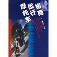 【包邮】 摩托车出行指南 陈国辉 9787115162397 人民邮电出版社