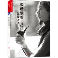 恨着恨着就爱上了 杜子建谬论集 杜子建 北京联合出版公司 9787550234666