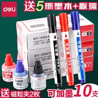 得力白板笔可加墨水可擦白板专用笔红蓝黑色墨水笔可擦除加粗教师用黑板笔儿童无毒加墨水性可加墨白板笔