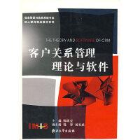 客户关系管理理论与软件 陈明亮 主编 9787308038515 浙江大学出版社