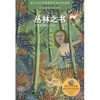 诺贝尔文学奖获奖作家作品:丛林之书 【正版图书,品质保障】