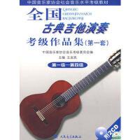 全国古典吉他演奏考级作品集:套:级~第四级(货号:A8) 王友民,中国音乐家协会音乐考级委员会 97871030362