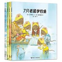 正版全套4册7只老鼠系列七只老鼠学钓鱼0-3-6周岁幼儿童睡前故事宝宝早教启蒙绘本连环画漫画卡通故事书籍14只老鼠可爱