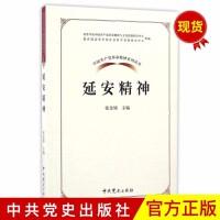 中国共产党革命精神系列读本:延安精神 中共党史出版社
