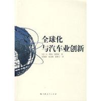 【正版现货】全球化与汽车业创新 (法)夏纳宏,尤建新,朱岩梅,邵鲁宁 9787208086418 上海人民出版社