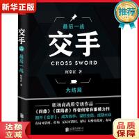 交手 大结局 : 后一战 何常在,磨型小说 出品 北京联合出版有限公司 9787559622518