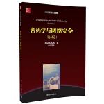 正版全新 清华计算机图书译丛:密码学与网络安全(第3版)
