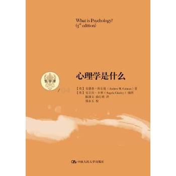 心理学是什么(第3版)(哲学课)(步入哲学殿堂、亲近智慧之学的入门书)
