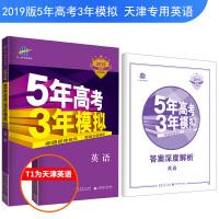 53高考 2019B版专项测试 英语 5年高考3年模拟(天津适用)五年高考三年模拟 曲一线科学备考
