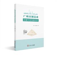 广州市制造业质量发展指数研究