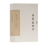 岑参集校注(典藏版)(中国古典文学丛书)
