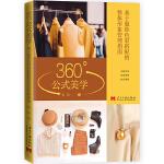 360°公式美学:基于服饰色彩搭配的整体形象管理