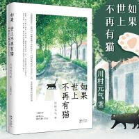 【王一博演的猫】 如果世上不再有猫 精装新版 川村元气 人气动漫电影你的名字制作人心灵成长类小说日本侦探推理小说书籍正版
