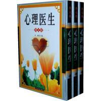 【二手旧书8成新】心理医生《图文版》 李楠 主� 辽海出版社 9787545108446