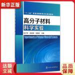 高分子材料科学实验(倪才华) 倪才华,陈明清,刘晓亚 9787122239686 化学工业出版社 新华正版 全国70%