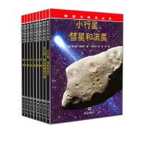 探索太阳系丛书(全9册)