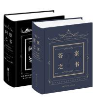 答案之书+问题之书(套装共2册)