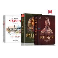 全2册中华上下五千年+世界上下五千年全彩图+中东两千年 伯纳德路易斯(Bernard Lewis) 著 郑之书中国通史