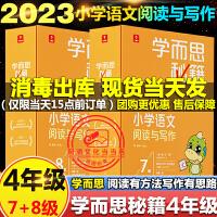 黄冈小状元满分冲刺微测验四年级下册数学英语3本人教部编版2020春