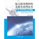 【RT5】航天肼类燃料的光催化处理技术 贾瑛,许国根 中国环境出版社 9787511106964