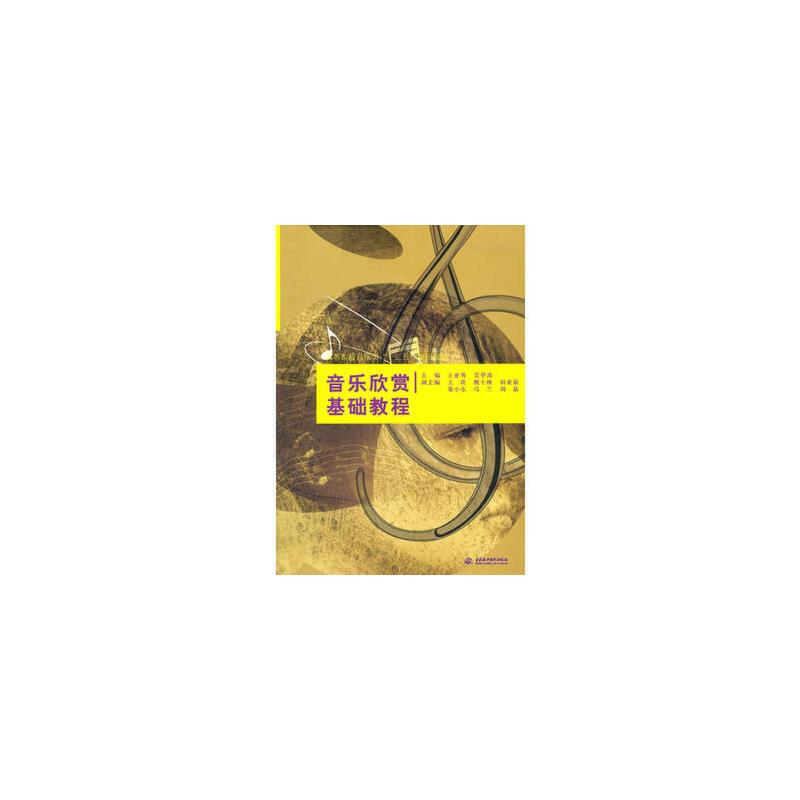 """【二手95成新旧书】音乐欣赏基础教程 (高等院校音乐类""""十二五""""规划教材) 9787508489834 水利水电出版社"""