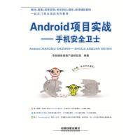 Android项目实战――手机安全卫士 传智播客高教产品研发部著 9787113205492 中国铁道出版社