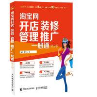 淘宝网开店 装修 管理 推广 一册通(第3版)