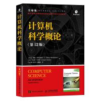 计算机科学概论 第12版 全球版