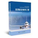 民用航空维修工程