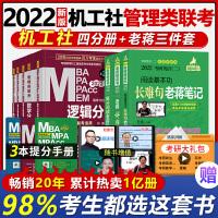 mba教材2021 mba联考教材2020 mba教材全套机工版紫皮书 陈剑数学 199管理类联考综合能力 mba英语