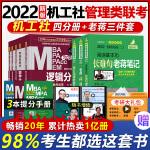 mba联考教材2020 mba联考数学+英语+写作+逻辑四分册+老蒋英语基础三件套 考研英语二阅读词汇长难句 mpac