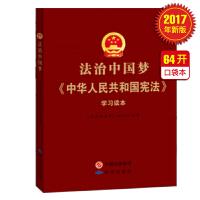 法治中国梦中华人民共和国宪法学习读本