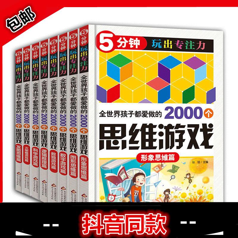 全世界孩子都爱做的2000个思维游戏 全8册 正版 抖音同款书 儿童益智游戏书五分钟玩出专注力6-7-8-10岁专注力提升数学书籍