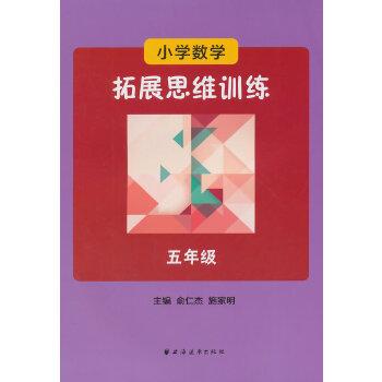 【正版直发】小学数学拓展思维训练(五年级) 俞仁杰,施家明 9787547609071 上海远东出版社