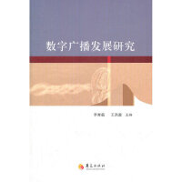 【正版全新直发】数字广播发展研究 李秀磊,王洪波 9787508070254 华夏出版社