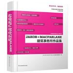 【新书店正版】Jakob + MacFarlane建筑事务所作品集法国Jakob+MacFarlane建筑事务所978