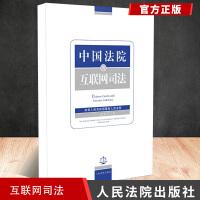 中国法院的互联网司法 人民法院出版社