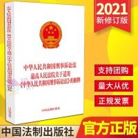 中华人民共和国刑事诉讼法 高人民法院关于适用《中华人民共和国刑事诉讼法》的解释 2021新版 预售
