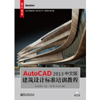 AutoCAD 2013中文版建筑设计标准培训教程(含DVD光盘1张)