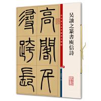 吴让之篆书庾信诗(彩色放大本中国著名碑帖・第五集)