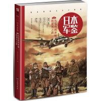 日本军鉴:从瓜岛到冲绳的溃灭之路