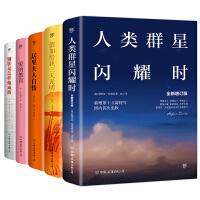 世界励志文学经典:人类群星闪耀时+假如给我三天光明+居里夫人自传+爱的教育+钢铁是怎样炼成的(套装共5册)