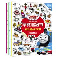 托马斯贴纸书籍 早教贴纸书全套4册 宝宝益智儿童亲子手工游戏书 有礼貌的小火车(语言学习适玩年龄2-3岁)/托马斯和朋