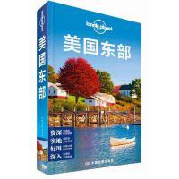 孤独星球Lonely Planet旅行指南系列-美国东部(第二版)